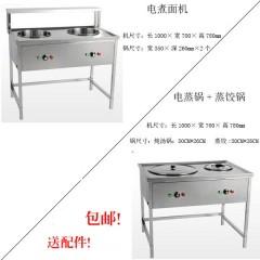 电灶台组合机:电煮面机1台+电蒸机1台 包邮 送配件