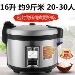 16L质鼎商用大电饭煲 大西施饭锅 酒店饭