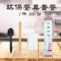 环保餐具套装一件800份沙县小吃餐具外卖 一次性餐具筷子勺子牙签