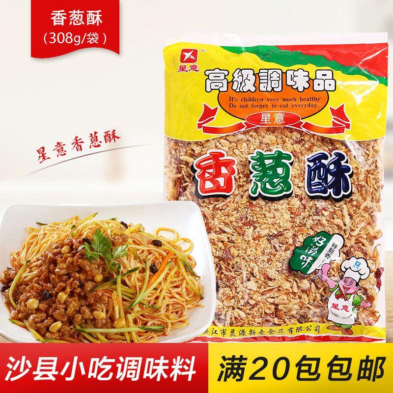 沙县小吃香葱酥 高汤料 混沌料 星意香葱酥