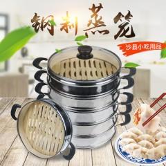 沙县小吃不锈钢蒸笼 蒸饺笼 小蒸笼 18cm 20cm