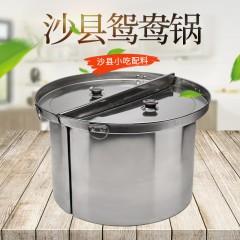 鸳鸯锅 扁肉锅 混沌锅 高汤锅 电磁炉鸳鸯锅