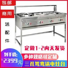 沙县小吃三孔电灶台 电面锅 电鸳鸯锅 电蒸饺锅 节能款  包邮