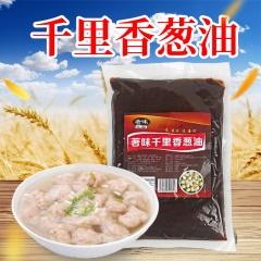 著味葱油1斤千里香馄饨调味酱料扁肉汤底拌面云吞扁食配料商用1斤